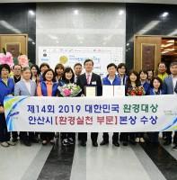 제14회 2019 대한민국 환경 대상(04.23)