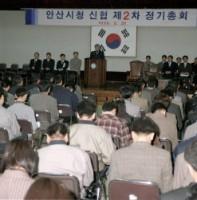 안산시청 신협 제2차 정기총회