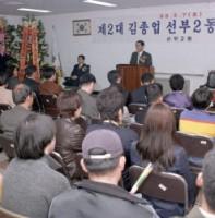 제2대 김종업 선부2동장 퇴임식