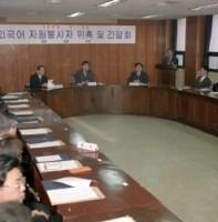 외국어자원봉사자위촉 및 간담회