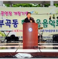 소공연장개장기념 부곡동 한마음음악회(5.16)