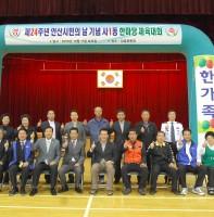 사1동 체육대회 개회식(10.17)