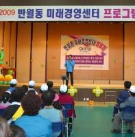 반월동 체육대회(10.24)