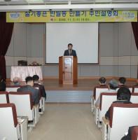 살기좋은 반월동 만들기 주민설명회(11.5)