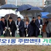 본오1동사무소 건립기공식 (08.25)