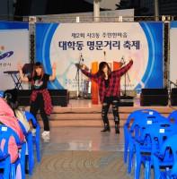 제2회 사3동 주민한마음 대학동 명문거리 축제(10.28)