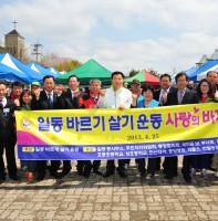 일동 바르게살기위원회 바자회(04.25)