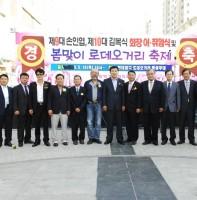 이동 한대역앞 상가발전협의회장 이.취임식(05.16)