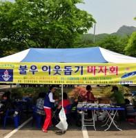 안산동 바르게살기위원회 바자회(5.25)