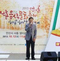 댕이골 전통음식 문화축제(10.12)