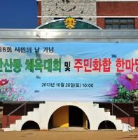 안산동 체육대회(10.26)