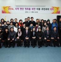 2014년 주민과의 대화_이동(01.07)
