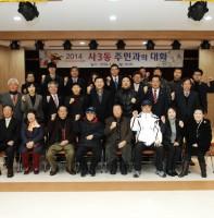 2014년 주민과의 대화_사3동(01.13)
