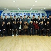 2014년 주민과의 대화_월피동(01.15)