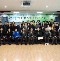2014년 주민과의 대화_안산동(01.28)