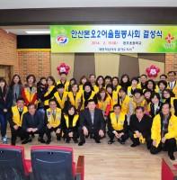 본오2동 어울림 적십자봉사회 결성식(02.15)