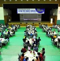 사1동 주민 300인 원탁회의(06.27)