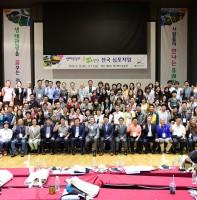 생태관광의 꿈 in 안산 전국 심포지엄(09.10)