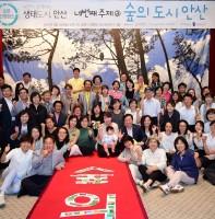 숲의 도시 안산 지속가능발전 오픈컨퍼런스(09.14)
