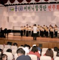 동어머니합창단 연주회