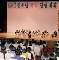 제3회 청소년국악경연대회
