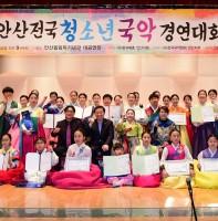 제21회 안산전국청소년국악 경연대회 (04.02)