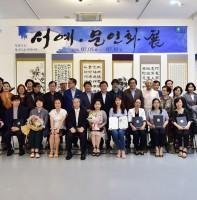 2016 단원미술제 서예 문인화 부문 시상식 및 수상작품 전시회 (07.05)