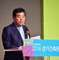 2018 경기건축문화제(10.06)