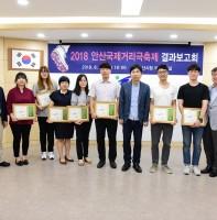 2018안산국제거리극축제 결과보고회(06.27)