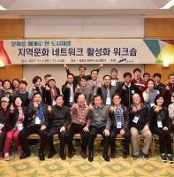 안산문화재단 안산문화원 문화예술단체 워크숍 (11.02)