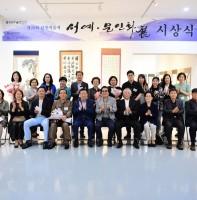 제20회 단원미술제 서예 문인화전 시상식(05.25)