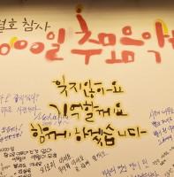 세월호참사 1000일 추모음악회 2017년 함께가는 희망의 길 (01.09)