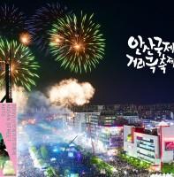 2019 안산국제거리극축제 불꽃풍경(05.06)