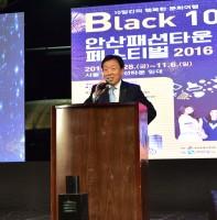 안산패션타운 페스티벌 개막식 (10.28)