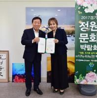 경기정원문화박람회 홍보대사 위촉식 (09.01)