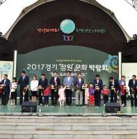 경기정원문화박람회 개막식 (09.29)