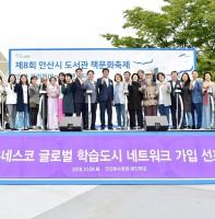 제8회 안산시 도서관 책문화축제(10.09)