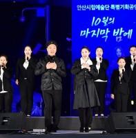 안산시립예술단 특별기획공연 10월의 마지막 밤에(10.31)