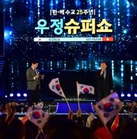 KBS 우정슈퍼쇼 (10.14)