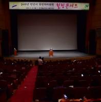2019년 주민자치위원 힐링콘서트 및 체육대회(05.21)