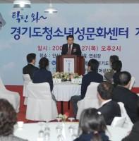 경기도 청소년성문화센터 개소식