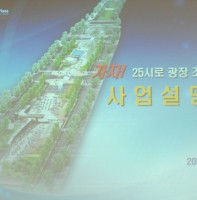 25시로 광장조성사업 사업설명회(8.4)