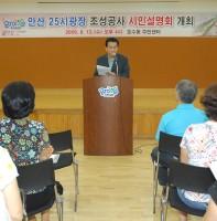 안신 25시광장 조성공사 시민설명회 개최(8.12)