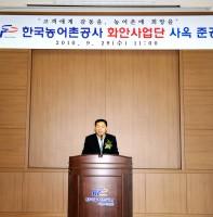 한국농어촌공사 화안사업단 청사 준공식 (09.29)