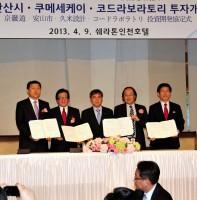 안산시-일본 쿠메세케이 코드사아 투자협약체결(4.9)