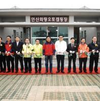 안산화랑오토캠핑장 개장식(04.20)