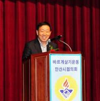 바르게살기운동 안산시협의회 회장 이취임식(04.21)