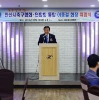 안산축구연합회 협회 통합 이종걸 회장 취임식 (04.08)