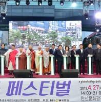불기 2563년 부처님 오신날 기념 봉축행사 지구촌 페스티벌(04.28)