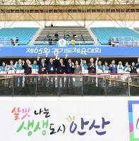 2019 제65회 경기도체육대회 개회식 1 (05.09)